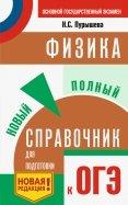 ОГЭ. Физика. Новый полный справочник для подготовки к ОГЭ