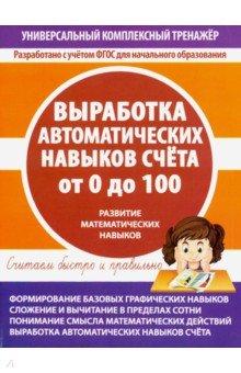 Выработка автоматических навыков счета от 0 до 100
