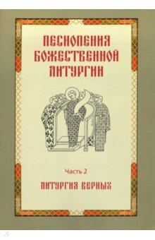 Песнопения Божественной литургии. Часть 2. Литургия верных