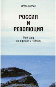 Россия и революция. Мой отец как офицер и человек