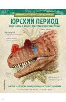 Юрский период. Динозавры и другие доисторические животные