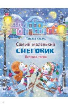 Купить Самый маленький снеговик. Великая тайна, Стрекоза, Сказки и истории для малышей