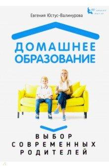 Домашнее образование. Выбор современных родителей