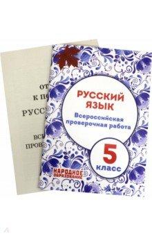 ВПР. Русский язык. 5 класс