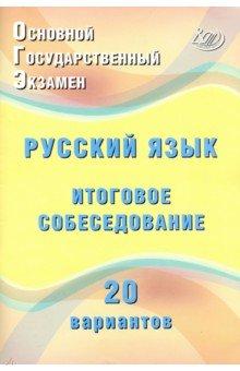 ОГЭ Русский язык. Итоговое собеседование. 20 новых вариантов. Учебное пособие