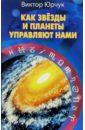 Юрчук Виктор Викторович Как звезды и планеты управляют нами