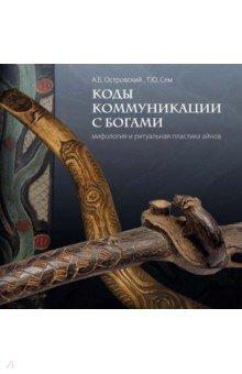 Коды коммуникации с богами. Мифология и ритуальная пластика айнов