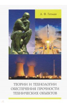 Теории и технологии обеспечения прочности технических объектов