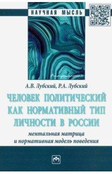 Человек политический как нормативный тип личности в России: ментальная матрица и нормативная модель