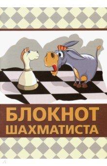 Блокнот шахматиста (мини)