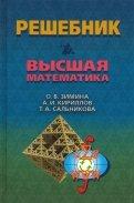 Решебник. Высшая математика