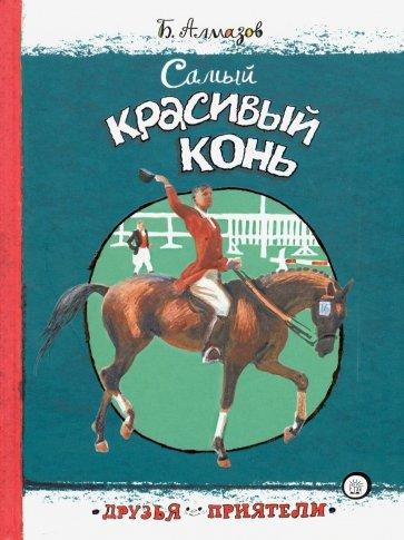 Друзья-приятели. Самый красивый конь, Алмазов Борис Александрович