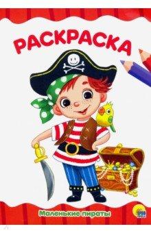 Раскраска А4. Маленькие пираты