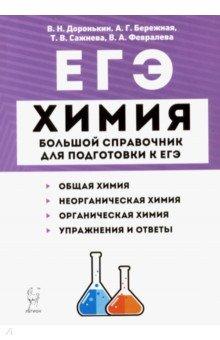 ЕГЭ Химия. Большой справочник для подготовки к ЕГЭ. Справочное издание