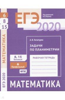 ЕГЭ-20 Математика. Задачи по планиметрии. Задача 6 (профильный уровень). Задачи 8 и 15 (базовый ур.)