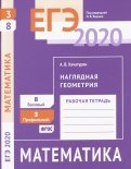 ЕГЭ-2020. Математика. Наглядная геометрия. Задача 3 (профильный уровень). Задача 8 (базовый уровень)