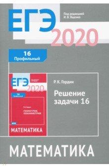 ЕГЭ 2020 Математика. Решение задачи 16 (профильный уровень). ФГОС