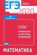 ЕГЭ-2020. Математика. Уравнения и системы уравнений. Задача 13 (профильный уровень)