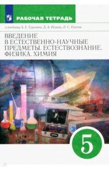 Введение в естественно-научные предметы. 5 класс. Рабочая тетрадь
