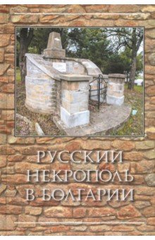Русский некрополь в Болгарии