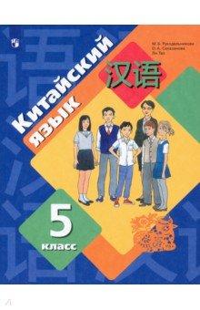 Китайский язык. Второй иностранный язык. 5 класс. Учебник