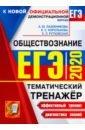 Обложка ЕГЭ 2020. Обществознание. Тематический тренажер