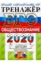 Обложка ЕГЭ 2020. Обществознание. Тренажер