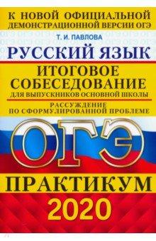 ОГЭ 2020 Русский язык. Практикум. Итоговое собеседование для выпускников основной школы