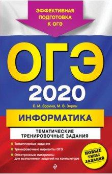 ОГЭ 2020. Информатика. Тематические тренировочные задания