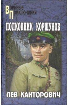 Полковник Коршунов.