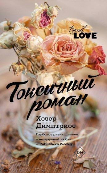 Токсичный роман, Димитриос Хезер