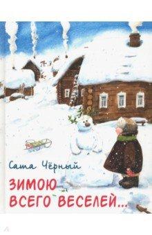 Купить Зимою всего веселей…, Нигма, Отечественная поэзия для детей