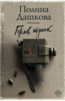 Обложка книги Горлов тупик, Дашкова Полина Викторовна