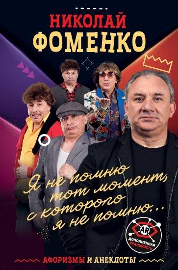 Николай Фоменко. Афоризмы и анекдоты, Фоменко Николай Аркадьевич
