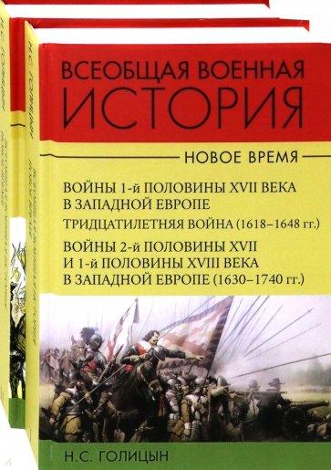 Всеобщая военная история. Новое время. Комплект. В 2-х томах