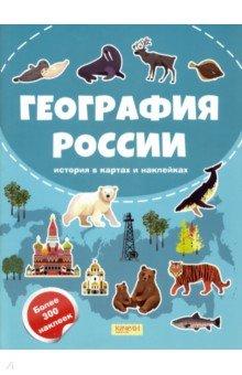 Купить География России, Качели, Земля. Вселенная