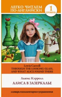 Алиса в Зазеркалье. Уровень 1