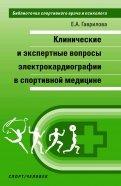 Клинические и экспертные вопросы электрокардиографии в спортивной медицине. Монография