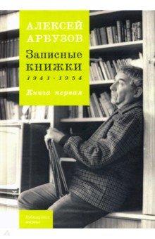 Записные книжки. 1941-1954 гг. Книга первая