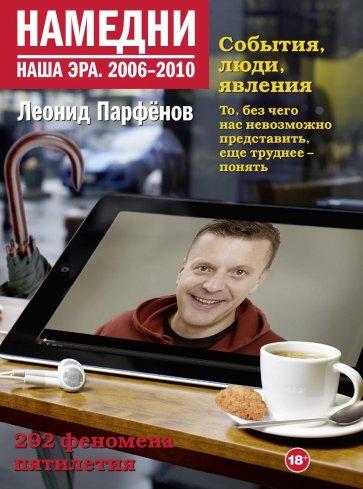 Намедни. Наша эра. 2006-2010, Парфенов Леонид Геннадьевич