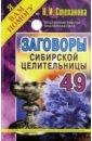 Заговоры сибирской целительницы-49 (пер.), Степанова Наталья Ивановна