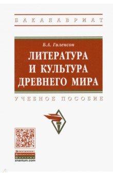 Литература и культура Древнего мира. Учебное пособие