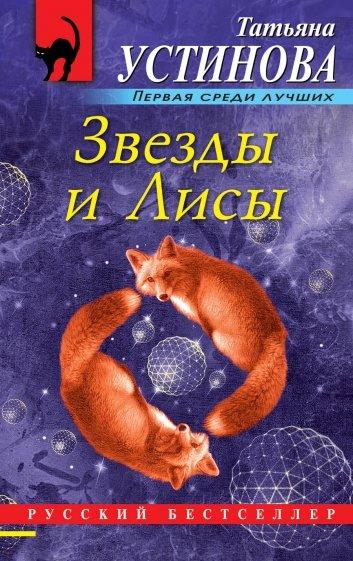 Звезды и Лисы, Устинова Татьяна Витальевна