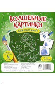 Волшебные картинки для малышей. Сад и огород