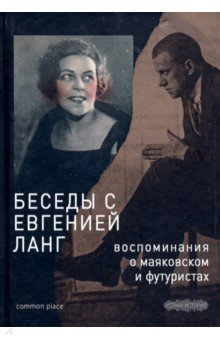 Беседы с Евгенией Ланг. Воспоминания о Маяковском и футуристах