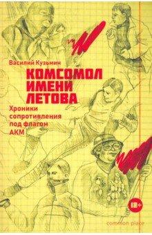 Комсомол имени Летова. Хроники сопротивления под флагом АКМ