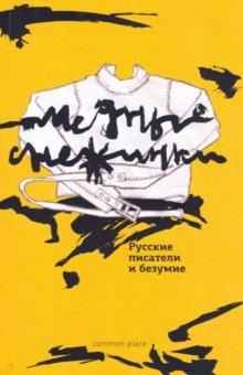 Медные снежинки: русские писатели и безумие