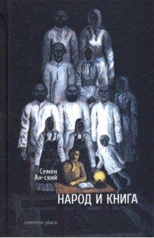 Народ и книга. Опыт характеристики народного читателя