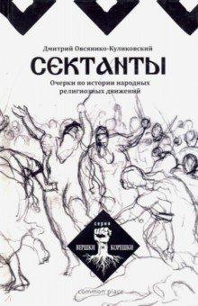Сектанты. Очерки по истории народных религиозных движений