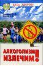 Хачикян Хачатур, Белов Анатолий Алкоголизм излечим!